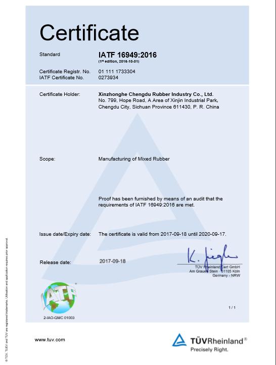 16949证书.png